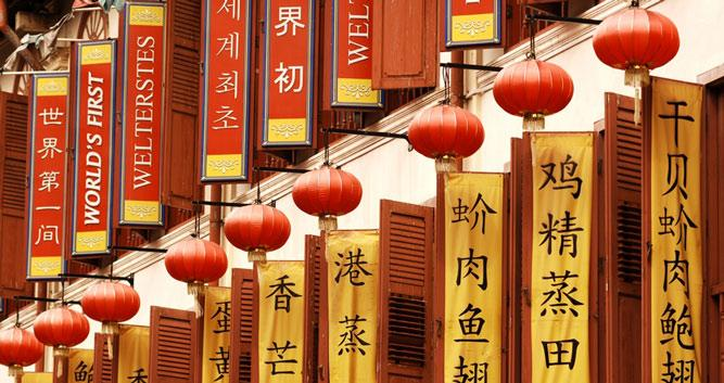 Traditional lanterns, Chinatown, Singapore
